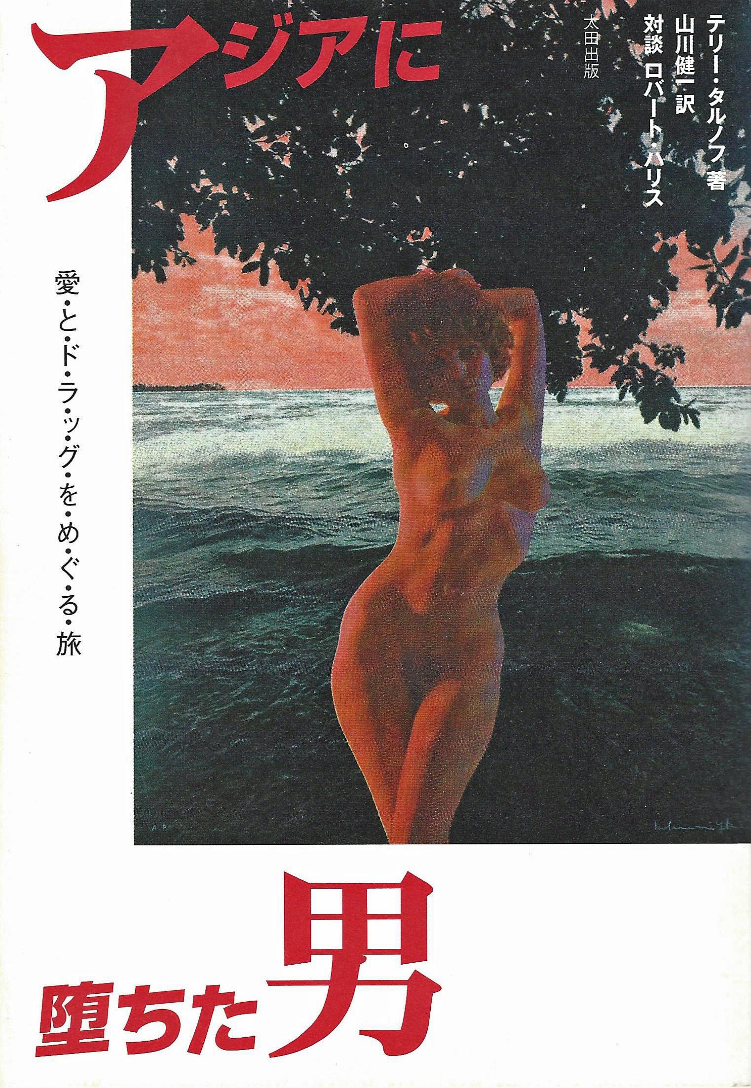 bone-man-cover-japan-vol-1